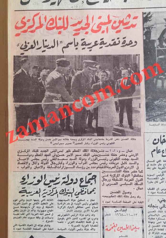 الملك حسين يفتتح المبنى