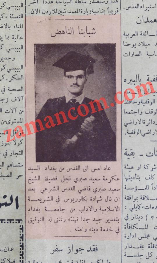 خبر عودة الشيخ عكرمة