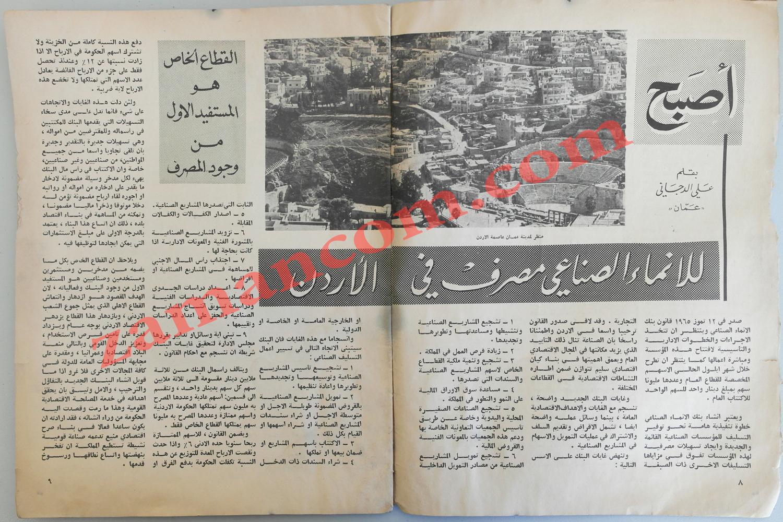 """مقالة علي الدجاني في مجلة """"المصارف"""" 1966"""