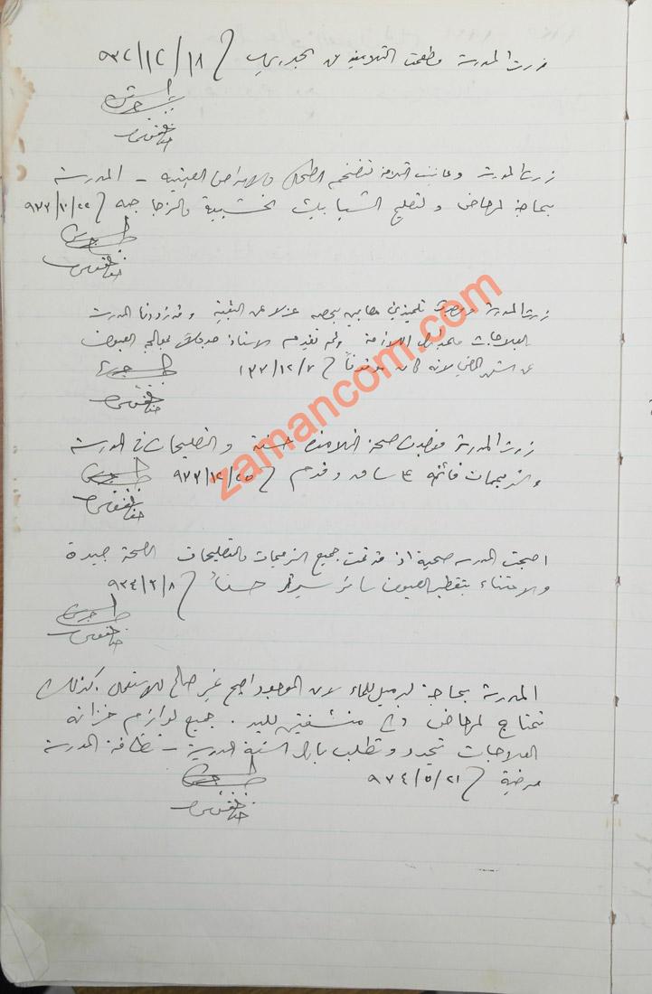 التقارير موقعة من الطبيب (الصفحة 2)